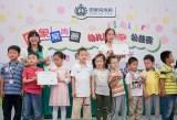 国象常青藤幼儿园GT公益活动举办