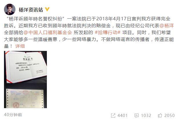 胜诉后做慈善 杨洋方将维权案赔偿金全部捐献