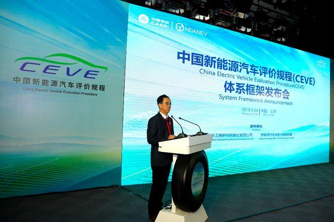 中国新能源汽车评价规程体系框架在京发布