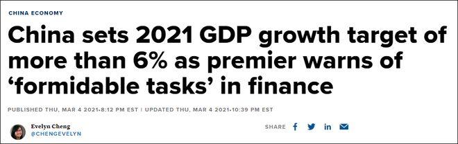 《时代周刊》:中国出人意料地设定了GDP增长目标