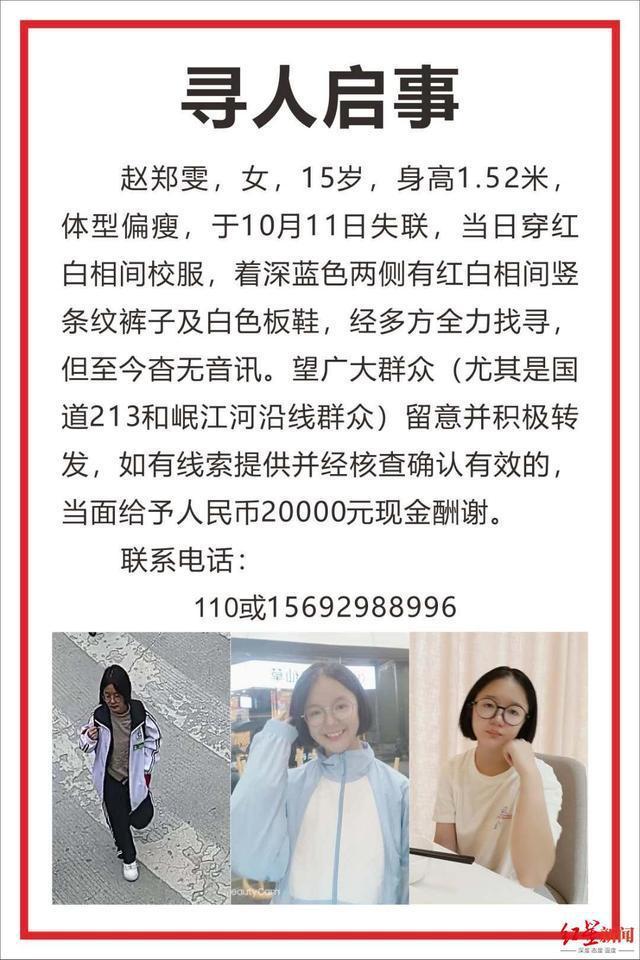 15岁女孩上学后失踪两周,学校与家属悬赏两万元寻找线索