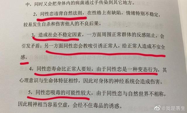 淮安一高校卫生手册被指歧视同性恋,回应:如有情况会处理