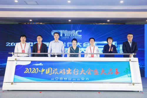 2020中国旅游出行大会圆满闭幕,迈出共融共赢新步伐