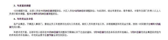 苏宁开启年度二次涨薪:个人月薪最高涨1万6