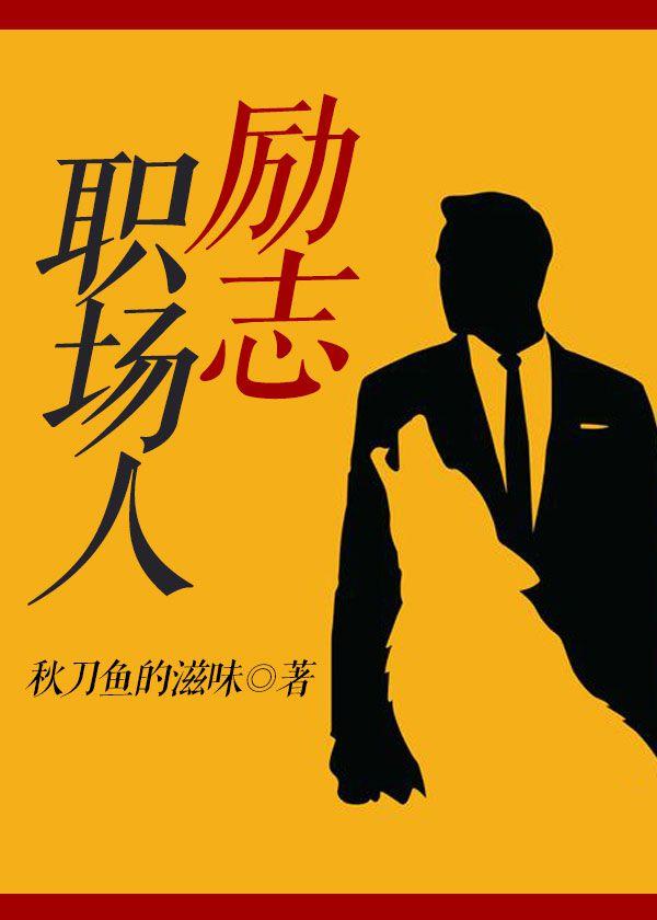 http://www.umeiwen.com/zhichang/3085376.html