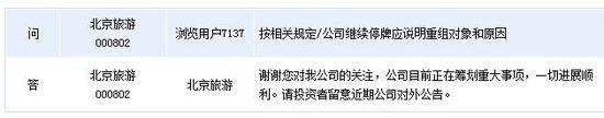 北京旅游:暂无收购小马奔腾计划