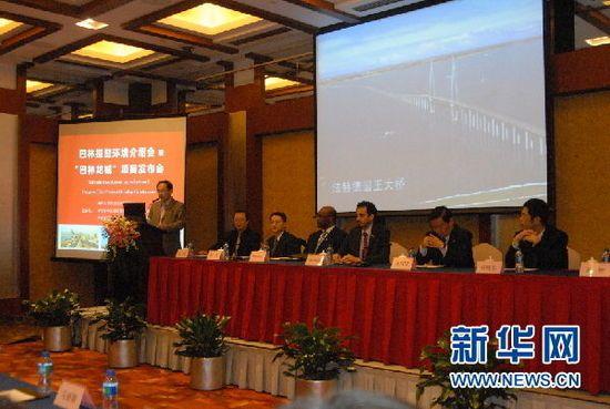 巴林投资环境介绍会在京举行