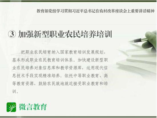 教育部把职业农民培育纳入国家教育培训发展规划