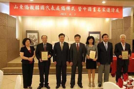山东侨报社韩国代表处成立揭牌仪式在首尔举行