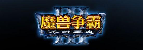 《魔兽争霸3》被曝重制:高清、宽屏