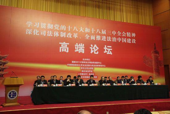 深化司法体制改革推进法治中国高端论坛在武汉举行