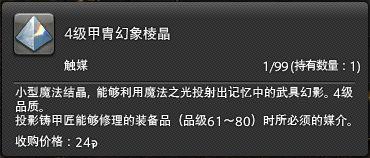 《最终幻想14》2.2幻化 武具投影详解
