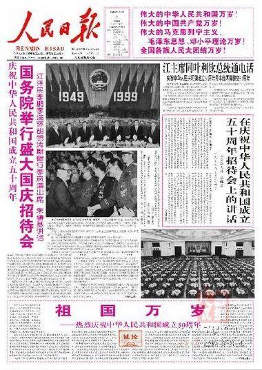 建国50周年