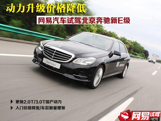 动力升级价格降低 网易汽车试驾奔驰新E级