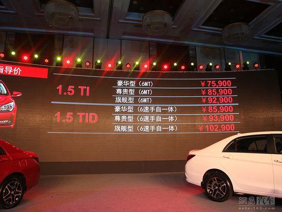 售7.59万-10.29万元 比亚迪G5正式上市