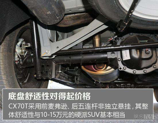 10万买自动七座SUV! 网易试驾长安CX70T