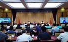 2021年云南打击侵权假冒工作电视电话会议在昆明召开