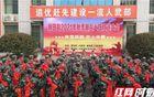 新田县举行2021年秋季新兵入伍欢送大会
