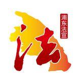 上海市浦东新区司法局