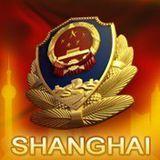 警民直通车上海