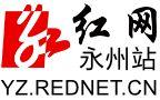 红网永州站