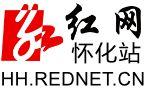 红网怀化站