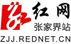 红网张家界站