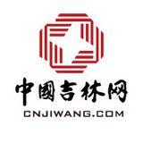 中国吉林网资讯