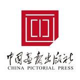 中国画报出版社