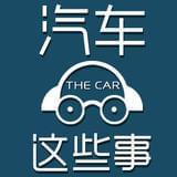 汽车这些事