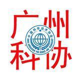广州市科协