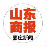 山东商报枣庄新闻