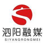 泗阳县融媒体中心