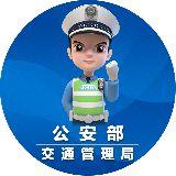 公安部交通安全微发布