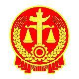 上海一中法院