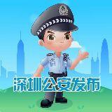 深圳公安发布
