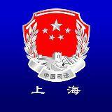 上海市司法局