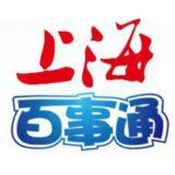 上海BEST
