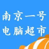 南京1号电脑超市