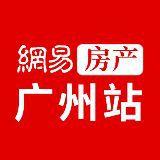 网易房产广州站