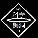 科学黑洞SciBLH