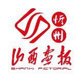 山西画报忻州记者站