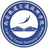 西安轨道交通技师学院