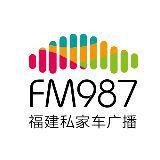 987私家车广播