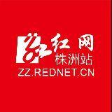 红网株洲站