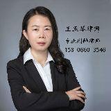 王玉琴律师