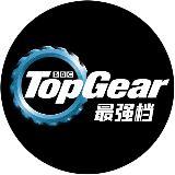 TopGear最强档