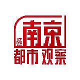 南京都市观察