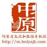 河南省文化和旅游手机报