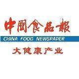 中国食品报大健康产业